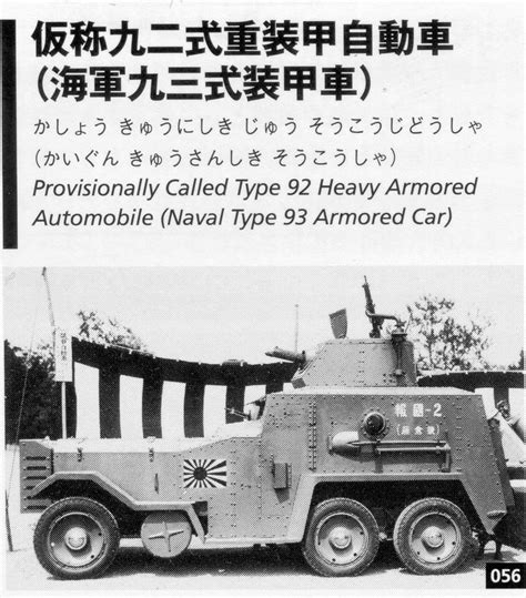 606 Best Images About Japanese Military Vehicles Of Ww2 On