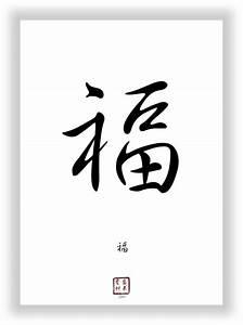 Japanisches Zeichen Für Glück : gl ck chinesisches japanisches schriftzeichen zeichen symbol ~ Orissabook.com Haus und Dekorationen