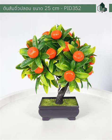 ต้นส้มจิ๋วปลอม ตั้งโต๊ะ สูง 25 CM - pimarn