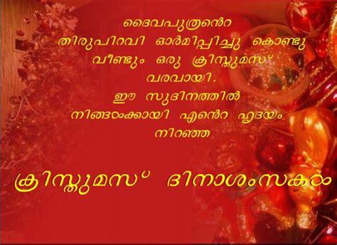 malayalam christmas cards with malayalam wordings card from 365greetings com
