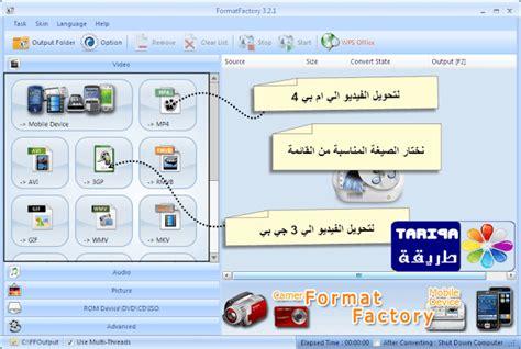 تنزيل اوفيس 2007 العربي كامل microsoft office. تحميل برنامج Format Factory اخر اصدار - مدونه المهندس المصري للمعلوميات