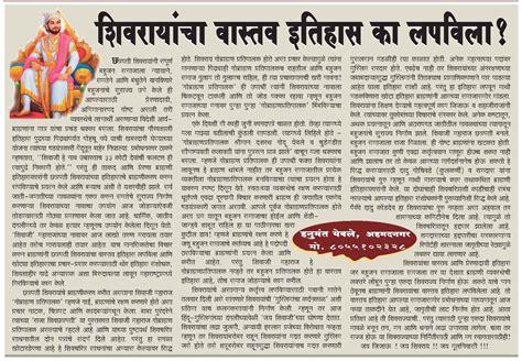 Shivaji Maharaj Jayanti Information History In Marathi