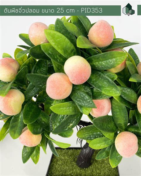 ต้นพีชจิ๋วปลอม ตั้งโต๊ะ สูง 25 CM - pimarn