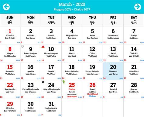 hindu calendar hindu panchang printable calendar diy