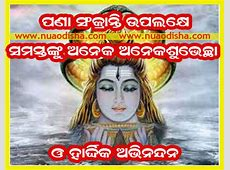 Happy Odia New Year Pana Sankranti Greetings Cards 2019