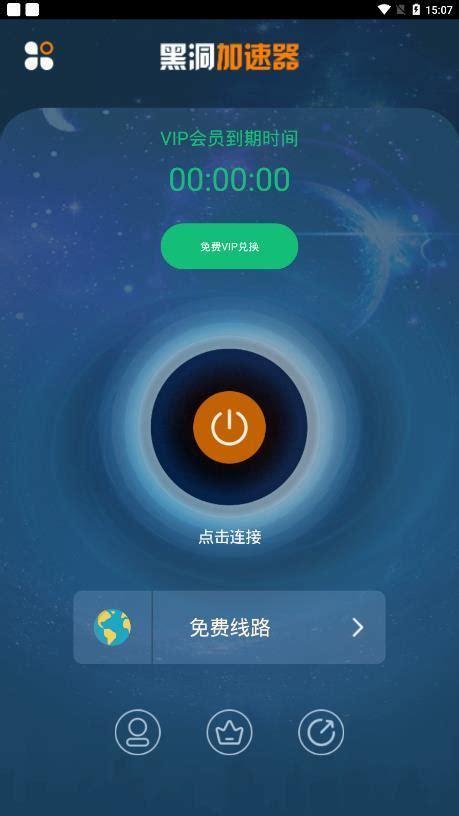 黑洞加速器永久免费最新版蓝奏云-黑洞加速器最新版蓝奏网盘v1.0-茄子手游网