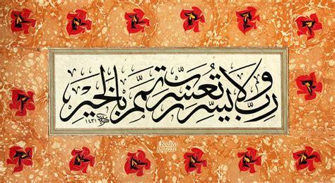 Rabbenâ âtinâ min ledünke rahmeten ve heyyi' lenâ min emrinâ raşeden. Sınava Girerken Okunacak Dua