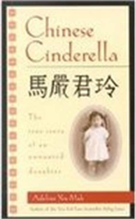 adeline yen mah quotes author  chinese cinderella
