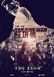 Photos from Jian Bing Man (2015) - Movie Poster - 8 ...