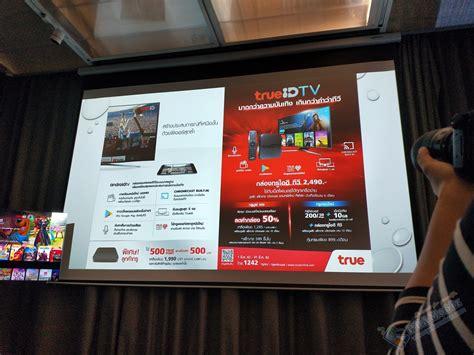 ทักทาย วันศุกร์ วันสุข - TrueID TV BOX พร้อมโปรจัดเต็ม ...
