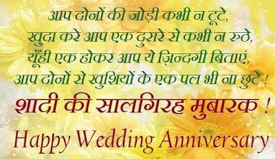 happy anniversary sms  hindi happy anniversary wedding anniversary wishes happy