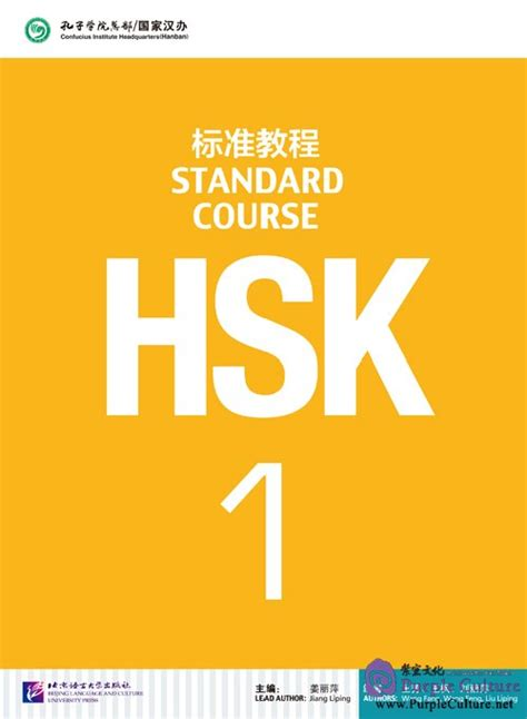 expression cuisine hsk standard course 1 reference answers for exercises in
