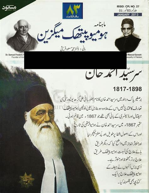 Homeopathic Magazine and History in Urdu | Free Books Store