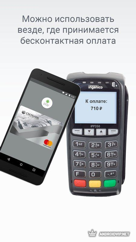 android pay скачать android pay андроид пэй