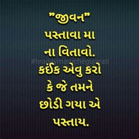 sambhando ma vishwaas gujju hindi rocking pinterest