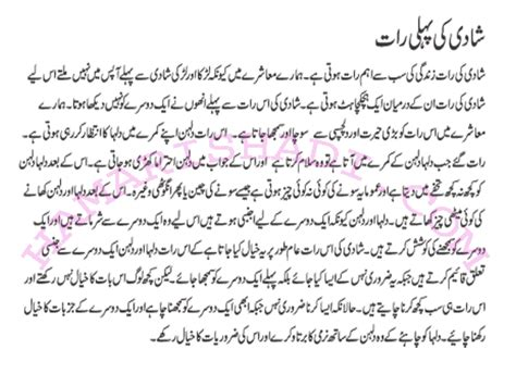 First Wedding Night In Urdu, Shadi Ki First Night