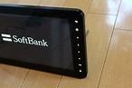 「PhotoVision SoftBank 008HW」を購入 | YOKIZO.com