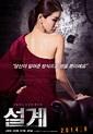 The Plan (Korean Movie - 2014) - 설계 @ HanCinema :: The ...