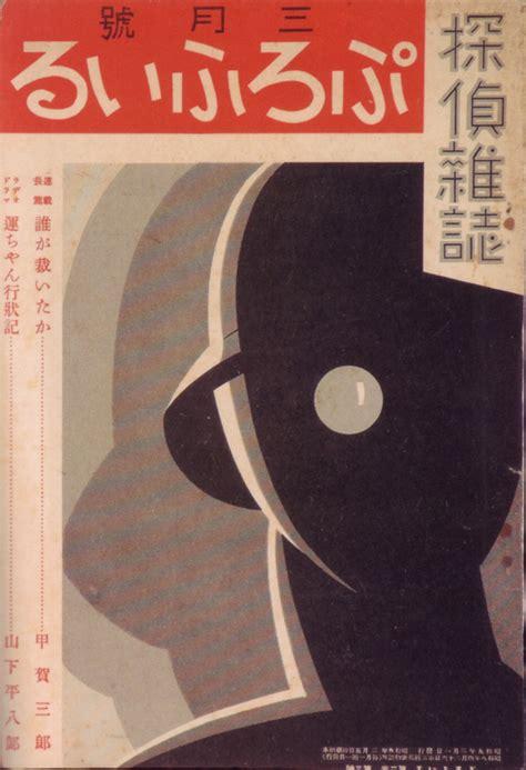 bookcover design  japan   vintage everyday