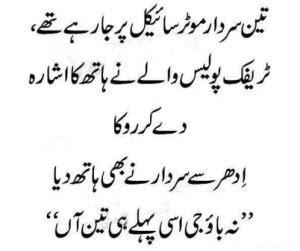funny jokes quotes sms poetry  urdu donpk