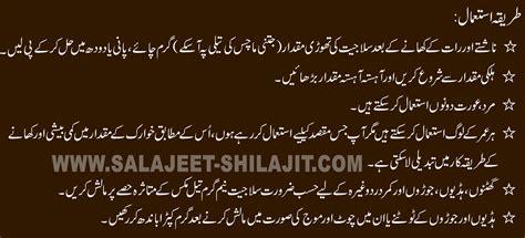urdu salajeet shilajit