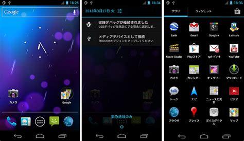 android 4 0 android 4 0ライフを始めよう スマホ新機種情報やサービス アプリの最新ニュース配信 スマホ情報は