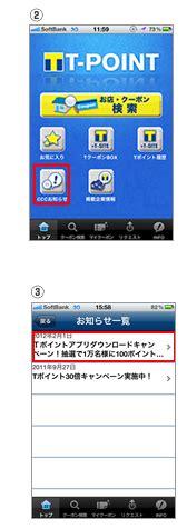 T ポイント アプリ