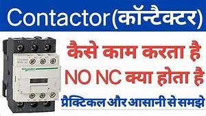Contactor Explained In Hindi
