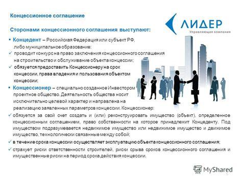 Письмо фас россии от № рп8669418 о практике применения концессионного законодательства при заключении концессионного.