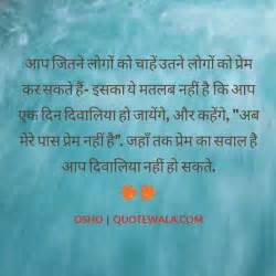 Osho Quotes On Love in Hindi