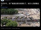 【有片】京廣隧道傳已挖出6000遺體 由解放軍接手恐成國家機密層級