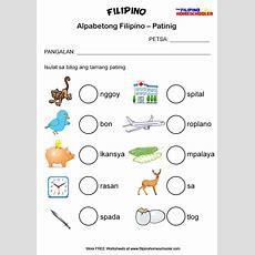 Filipino Worksheets  Patinig Set2b  Worksheets  Worksheets, Teacher Worksheets, Kindergarten