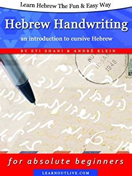 Learn Hebrew The Fun & Easy Way Hebrew Handwriting  An Introduction To Cursive Hebrew (english