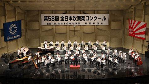大阪 桐蔭高 校 吹奏楽 部