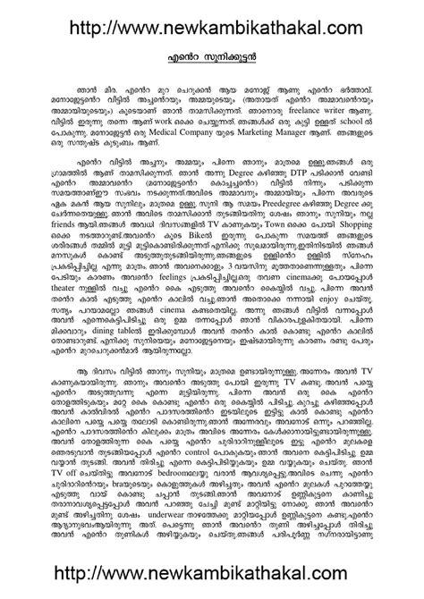 Ente Suni Kuttan Malayalam Kambikatha by kambi kathakal