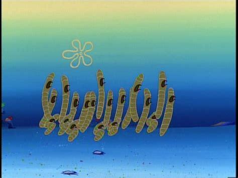 Nematodes - Encyclopedia SpongeBobia - The SpongeBob ...