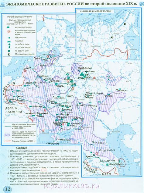 Решебник По Контурным Картам Истории России