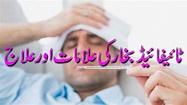 Typhoid Fever Treatment | Typhoid Bukhar Ki Alamat ...