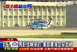 〈獨家〉馬彭佳嶼保釣 軍部署海空安全網│TVBS新聞網