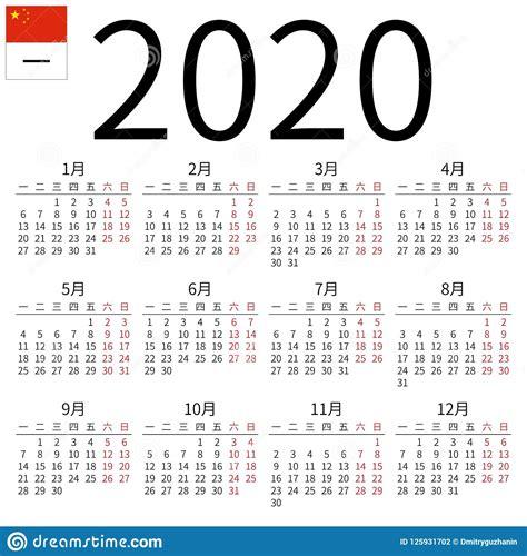 calendar chinese monday stock vector illustration design