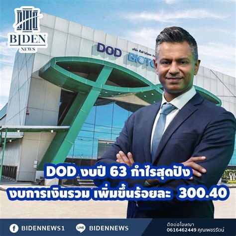 DOD งบปี 63 กำไรสุดปัง งบการเงินรวม เพิ่มขึ้นร้อยละ 300.40 ...