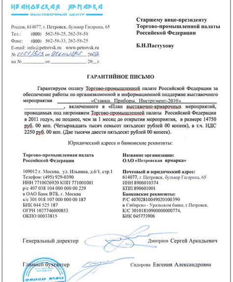 Как написать письмо президенту россии с просьбой о получении заработной платы