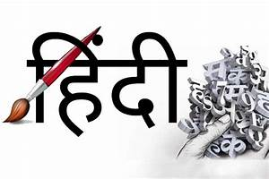 12 Important and Interesting Facts About Hindi Language ...