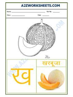 hindi jigsaw game  kids  hindi alphabets