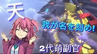 【SDGO】實況精華│SD2代副官測試│隱形小強切入戰場│Astray Gold Amatsu Mina Custom│By 流星 - YouTube
