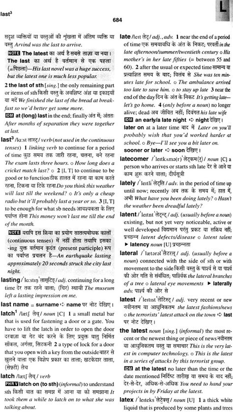 Oxford English English Hindi Dictionary (With DVD)