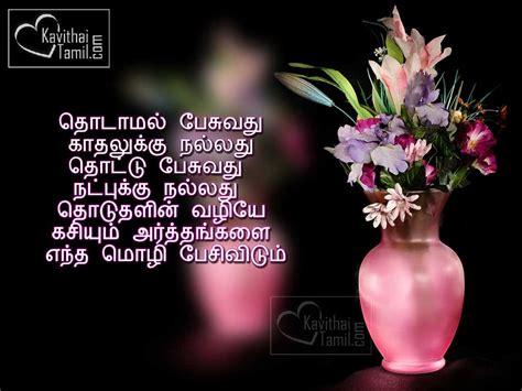 friendship day sms   friend kavithaitamilcom