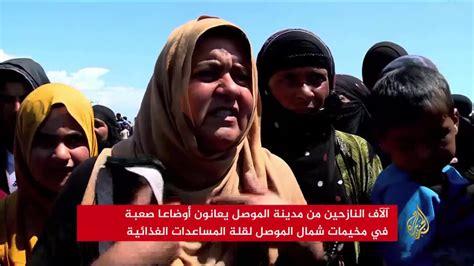 أوضاع صعبة يعانيها آلاف النازحين من مدينة الموصل youtube