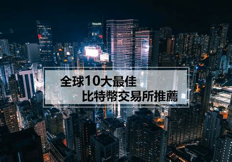 For this guide, we experimented with some of the most popular crypto apps on the market. best bitcoin exchange - 虛擬台灣 Crypto Taiwan