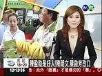 陳盈助是好人!陳明文.蔡啟芳改口 - YouTube
